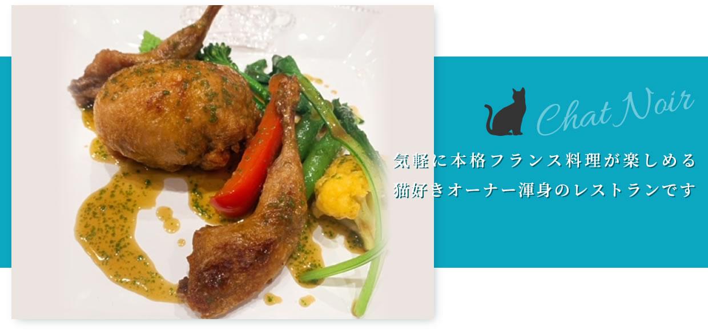 気軽に本格フランス料理が楽しめる猫好きオーナー渾身のレストランです